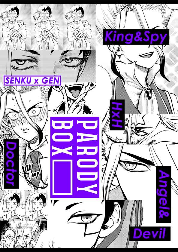 PARODY  BOX [39.(39郎)] Dr.STONE
