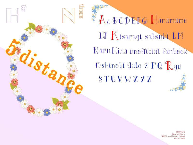 5distance [みるくれーぷ(りゅう)] NARUTO
