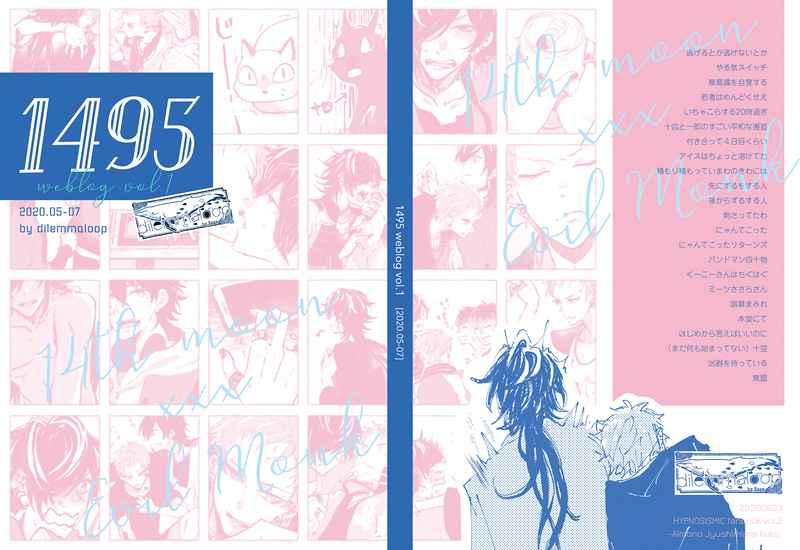 1495 weblog vol.1 [dilemmaloop(カザ)] ヒプノシスマイク