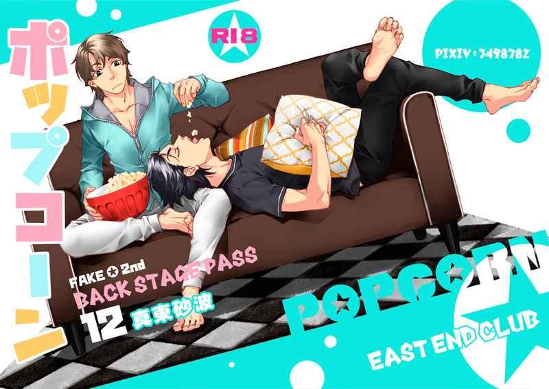 BACK STAGE PASS 12 [East End Club(真東砂波)] オリジナル