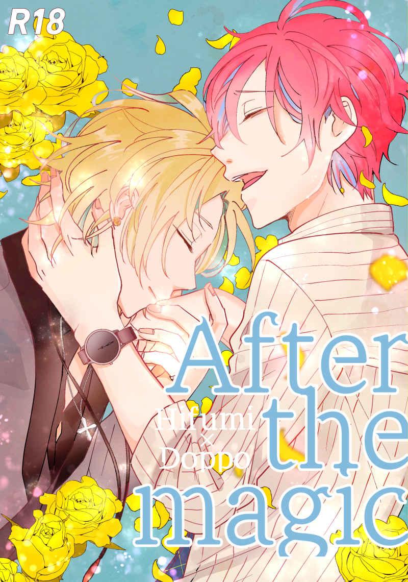 After the magic [すべすべまんじゅうがに(にっこ)] ヒプノシスマイク