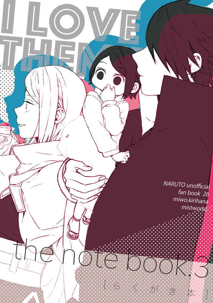 The note book.3[らくがき本] [mistworld.(霧華みを)] NARUTO