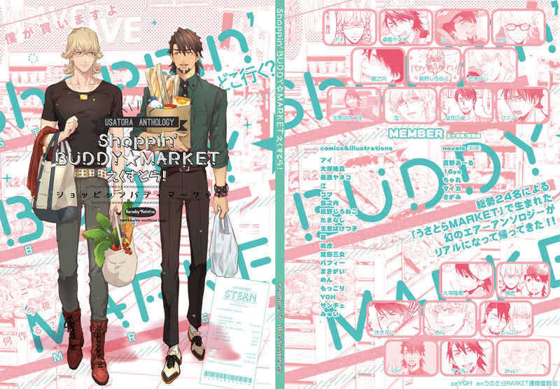 Shoppin' BUDDY★MARKETえくすとら!通常版 [ケンカバックバンド(サンチェ)] TIGER & BUNNY