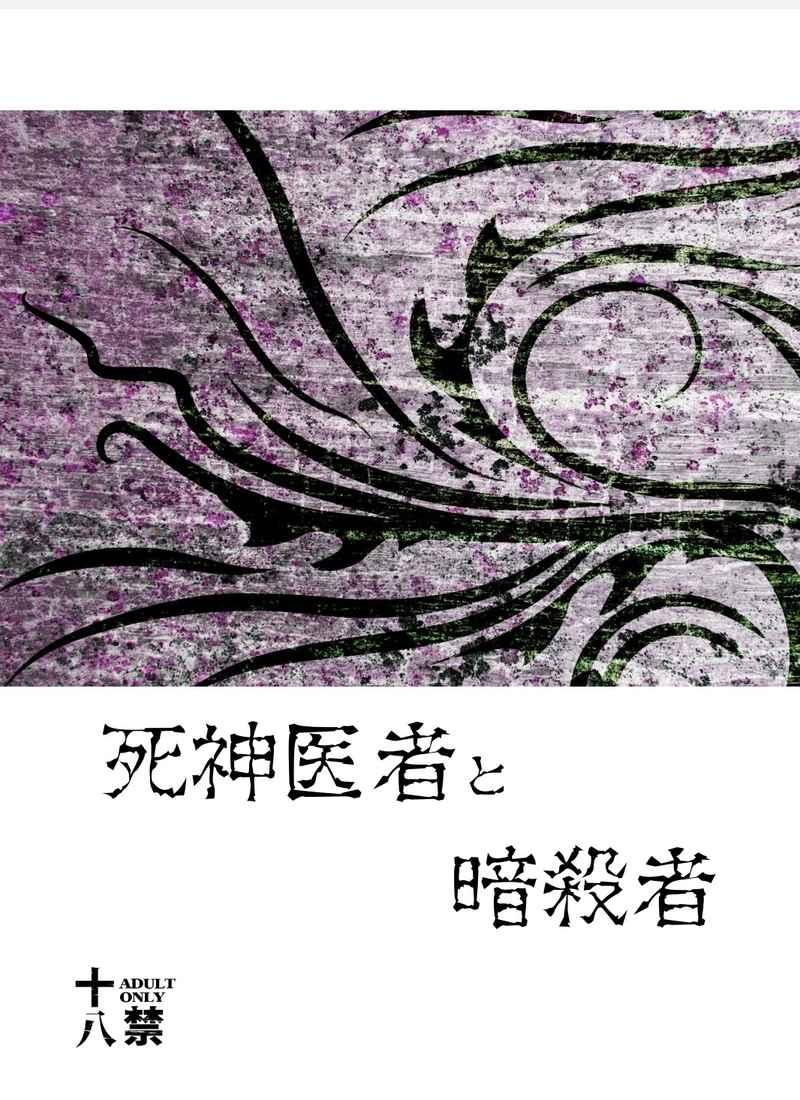 死神医者と暗殺者 [Chesstea(しゅえ)] K
