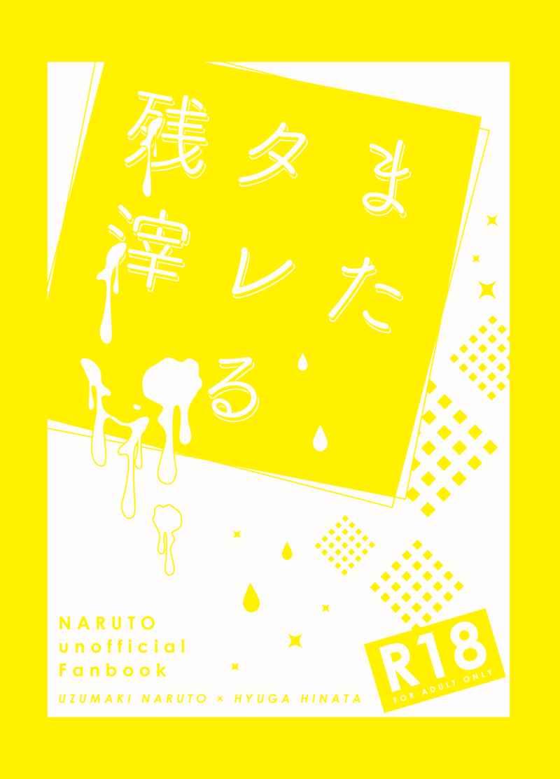 またタレる残滓 [a 3103 hut(里美)] NARUTO