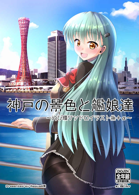 神戸の景色と艦娘達 [Mebiusの環(にゅくす)] 艦隊これくしょん-艦これ-