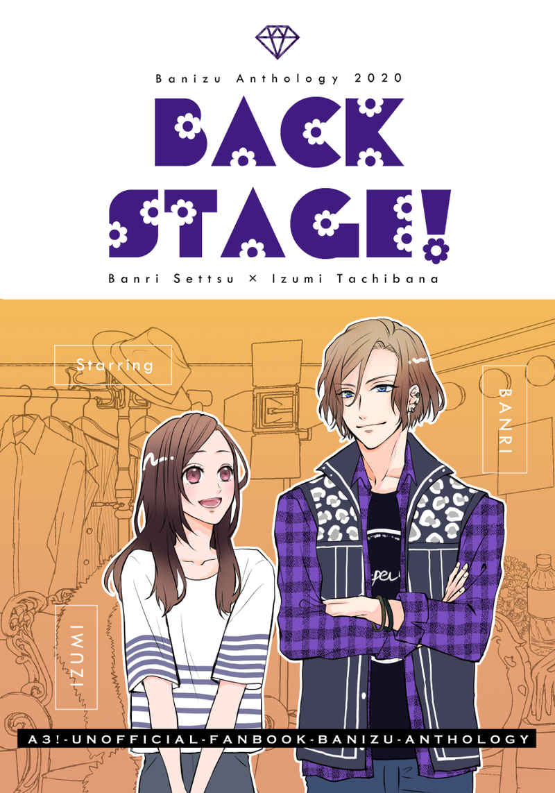BACK STAGE!【ノベルティ付き】 [R.cube(高瀬りこ)] A3!
