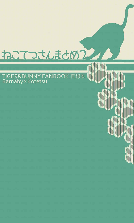 ねこてつさんまとめ2 [8000(やち)] TIGER & BUNNY