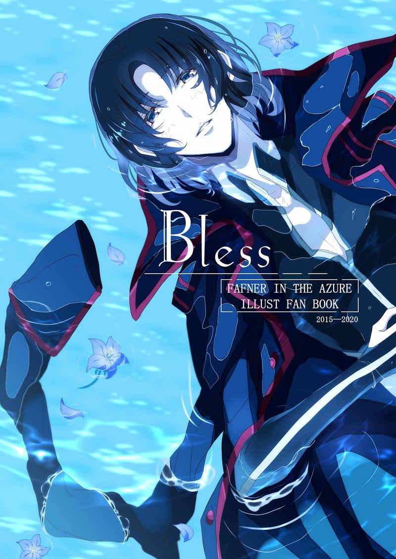 Bless [iris(神田菖蒲)] 蒼穹のファフナー