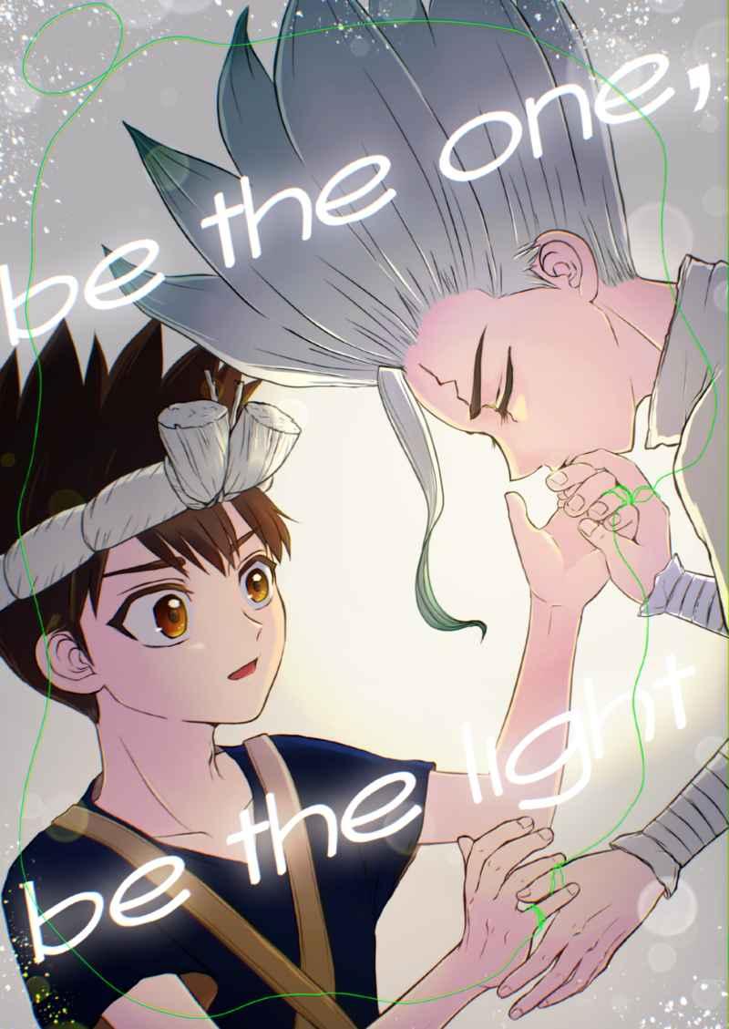 be the one,be the light [HanaUta(rara)] Dr.STONE