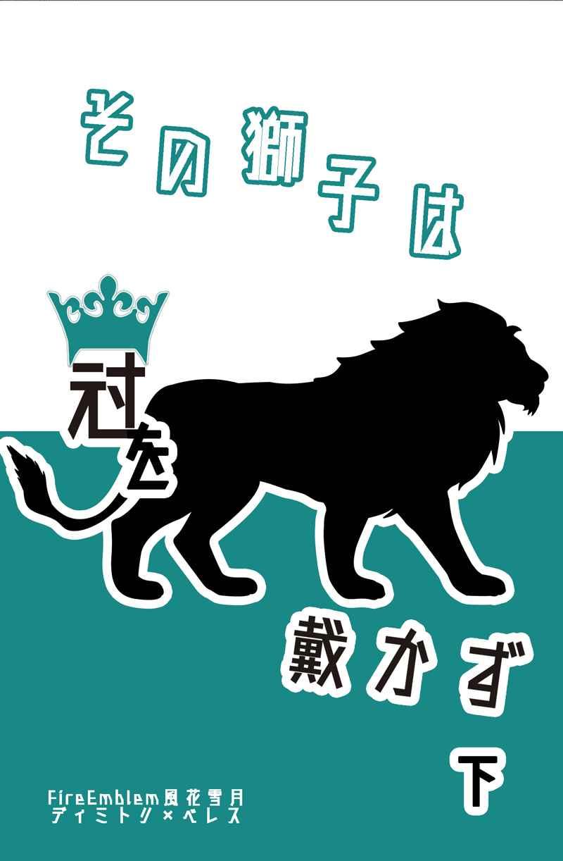 その獅子は冠を戴かず(二冊セット)
