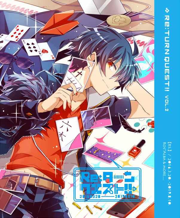 Re:ターンクエスト!!Vol.2 [RS.(与作。)] 戦勇。