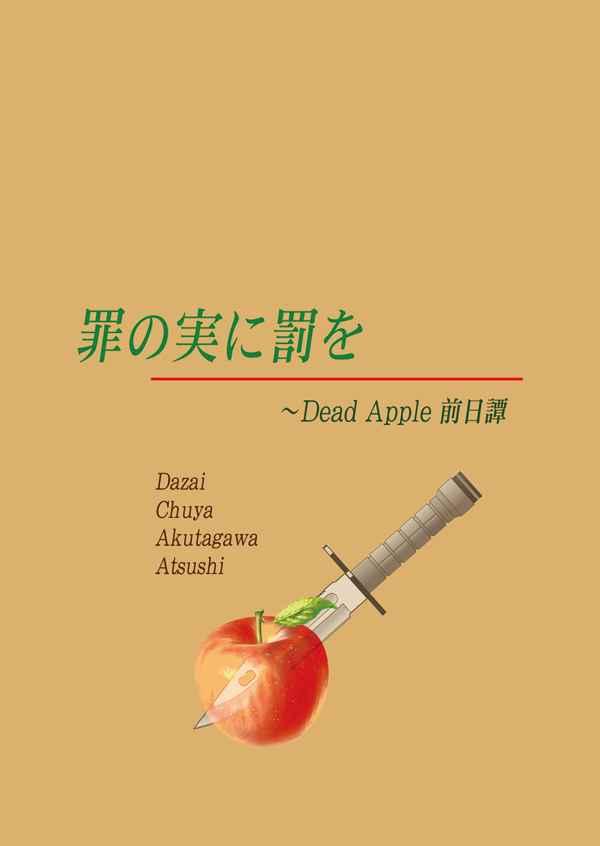 罪の実に罰を~Dead Apple 前日譚 [いちじくとちゃづけ(かとうかなめ)] 文豪ストレイドッグス