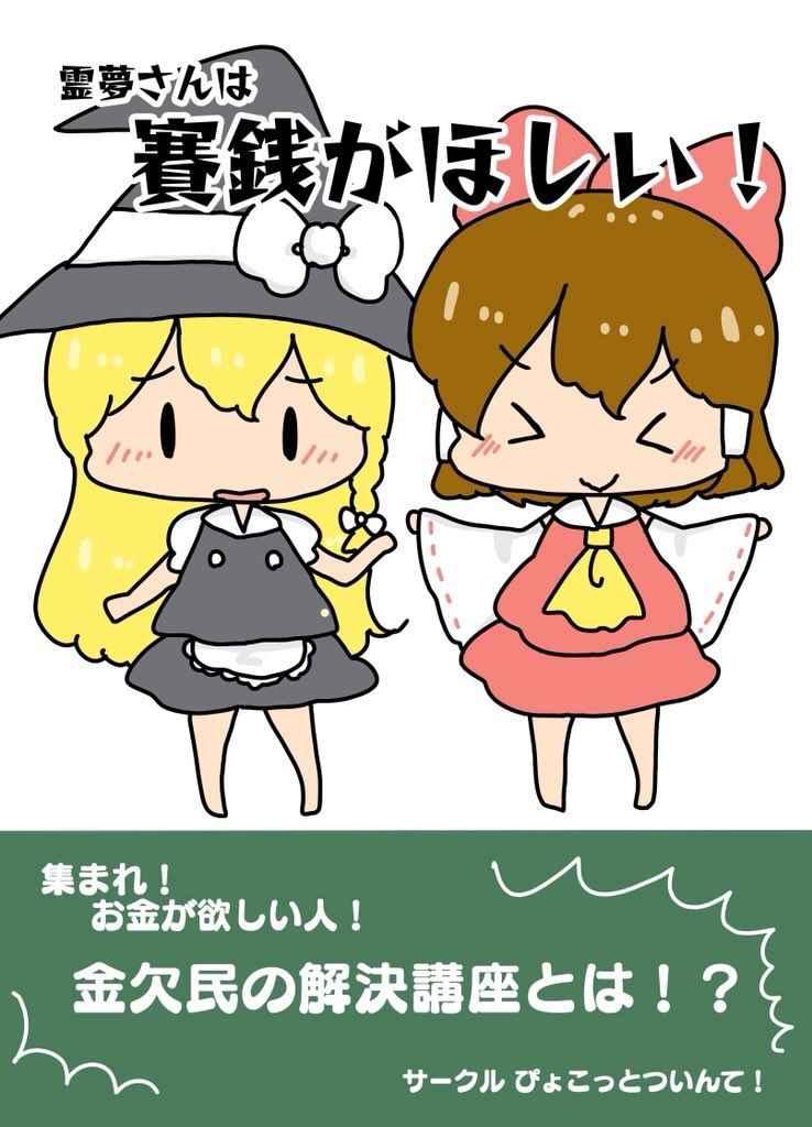 霊夢さんは賽銭が欲しい! [ぴょこっとついんて!(えりお)] 東方Project