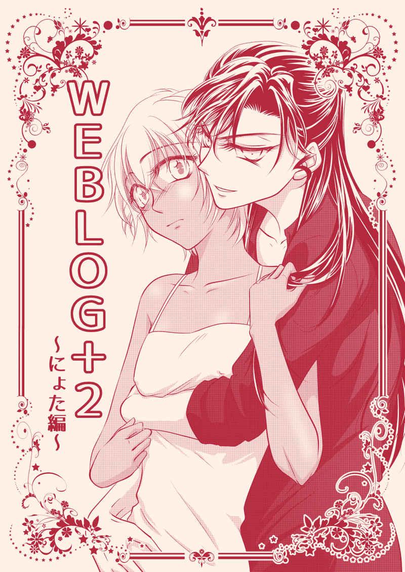 WEBLOG+2~にょた編~(おまけ冊子付き) [雪迷宮(るり)] 名探偵コナン