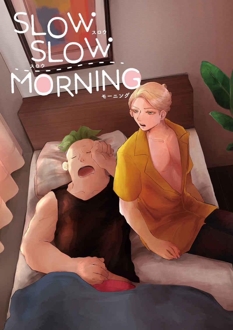 SLOW SLOW MORNING [ネルダス(roku)] ジョジョの奇妙な冒険