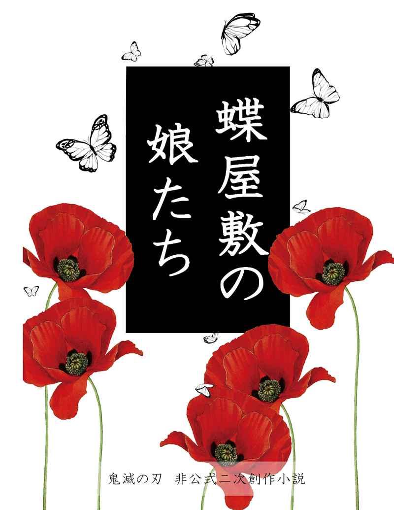 蝶屋敷の娘たち [be glad(ミナ)] 鬼滅の刃