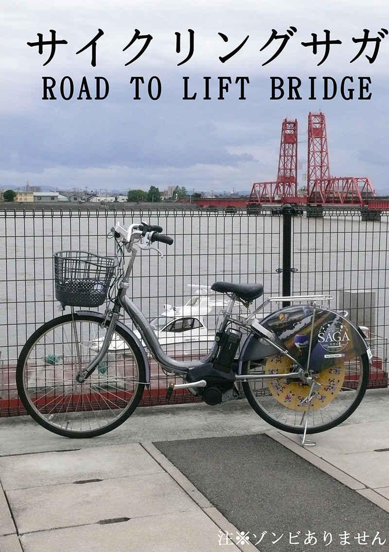 サイクリングサガ ROAD TO LIFT BRIDGE [重月書房(訓@じむあたま)] 鉄道