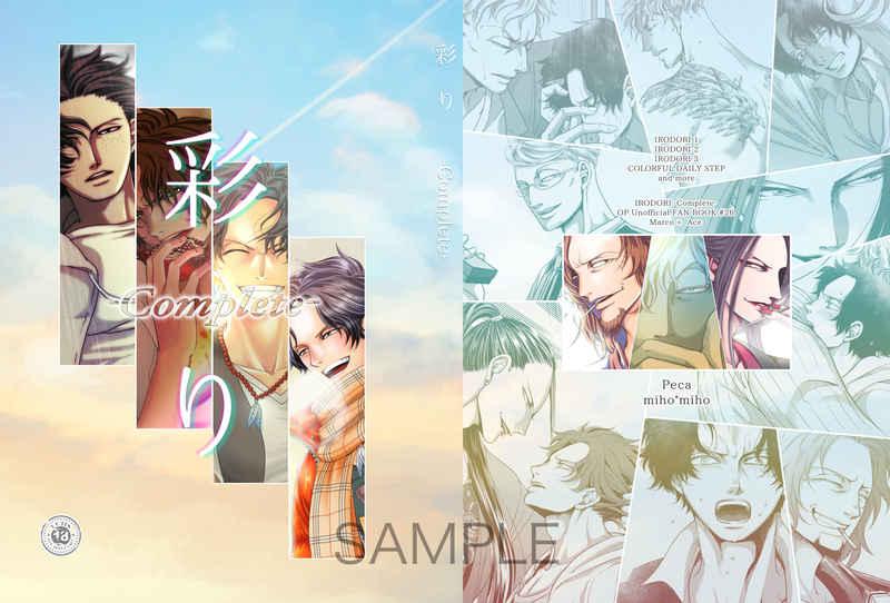 彩り - Complete-