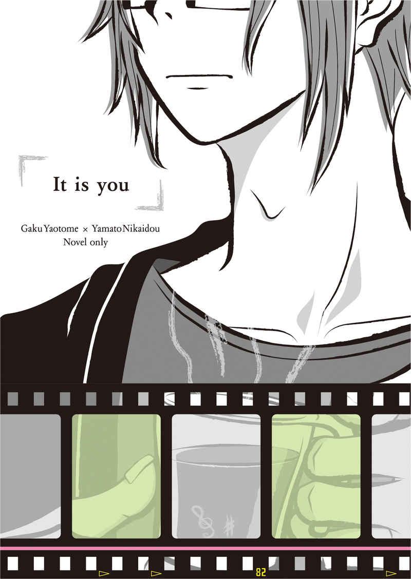 It is you [脳内コラージュ(茶瓜)] アイドリッシュセブン