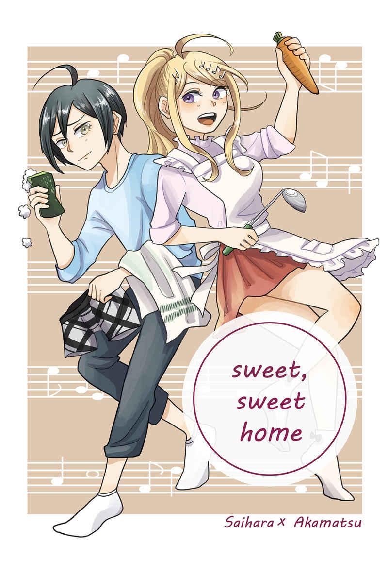 sweet, sweet home [星売り(Marie)] ダンガンロンパ