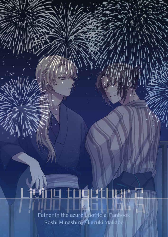 Living together 2 [cynicism(szm)] 蒼穹のファフナー