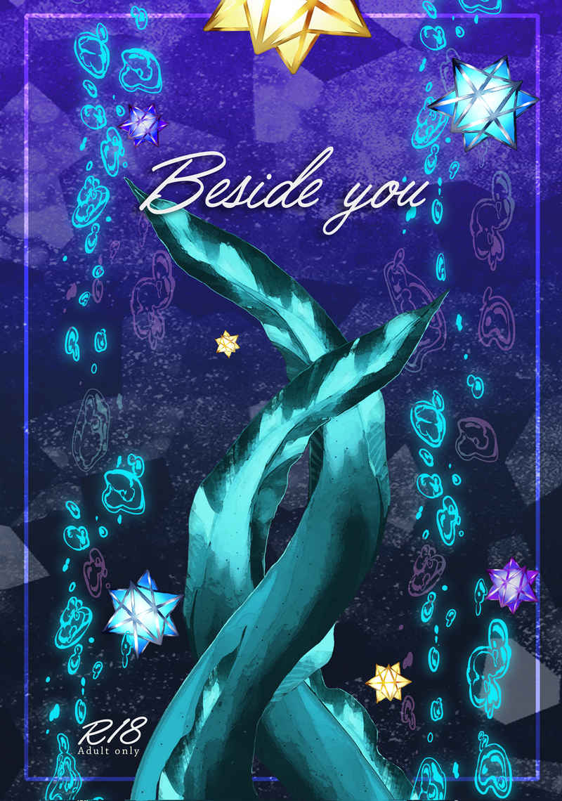Beside you [ebb and flow(ヨヨ)] その他