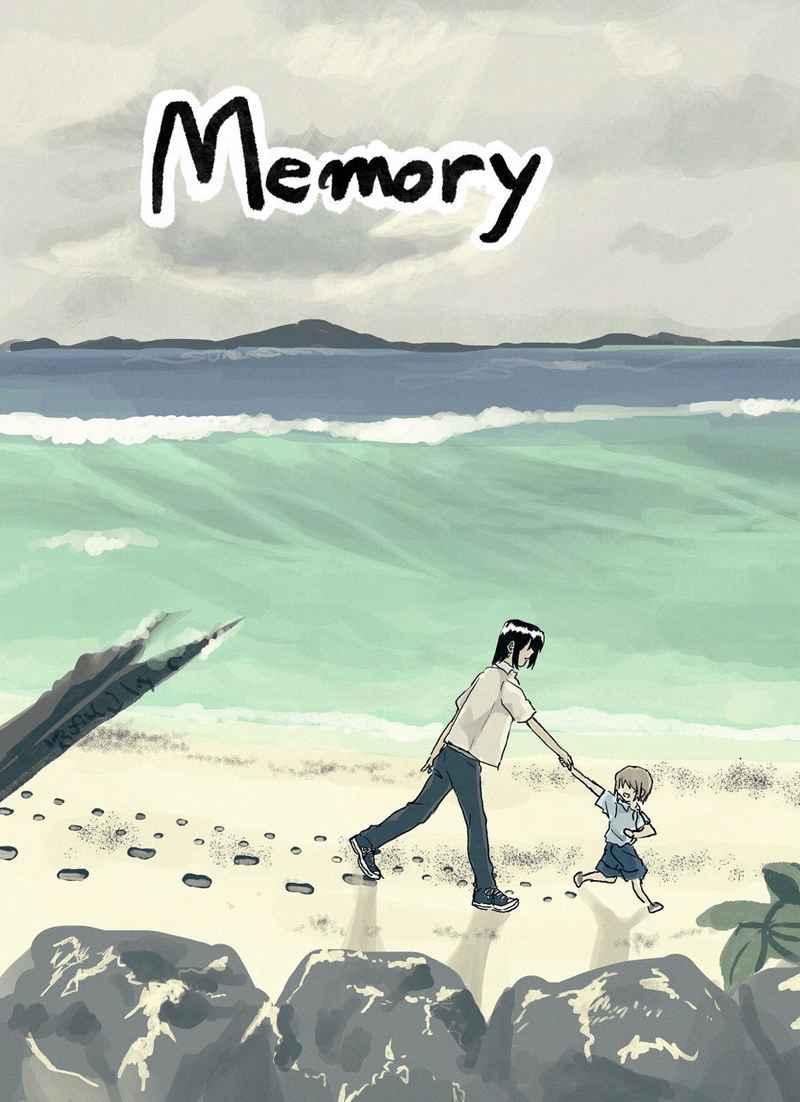 Memory [かにサブレ(きざぴ)] 蒼穹のファフナー