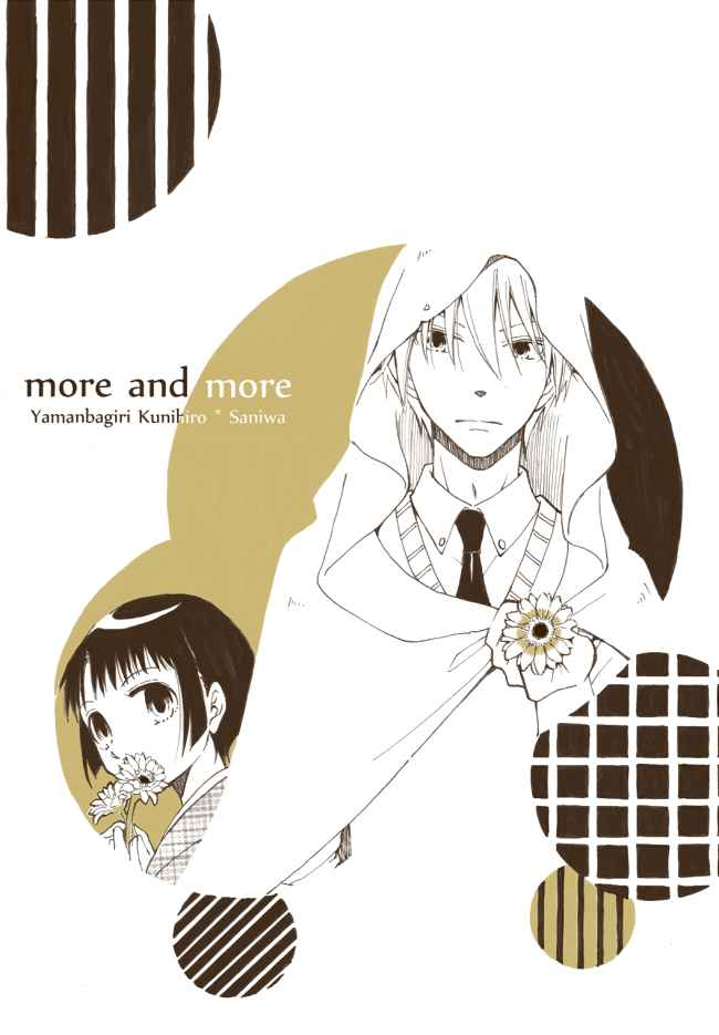 more and more [IGMB(喜多ミメイ)] 刀剣乱舞