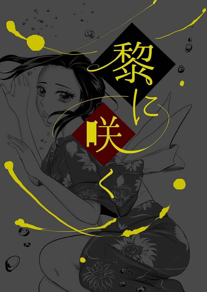 黎に咲く [夕焼け彼岸花(はるたん)] 僕のヒーローアカデミア