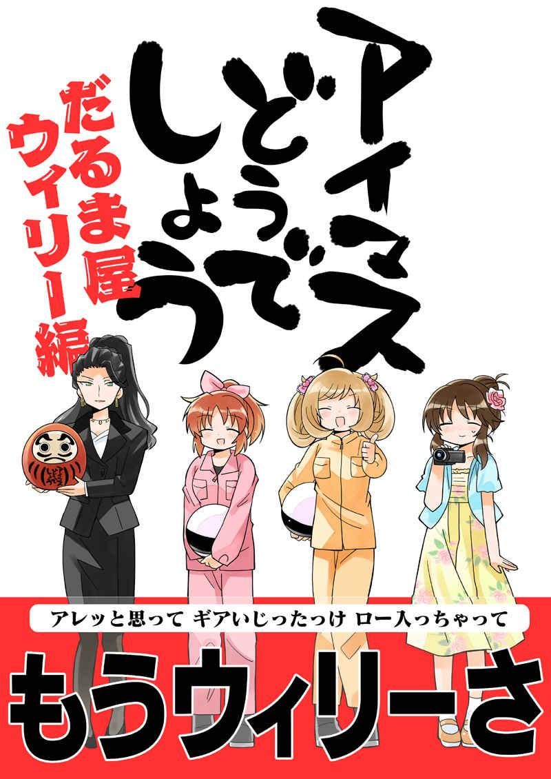 アイマスどうでしょうだるま屋ウィリー編 [桃京武戯夜(タカ)] THE IDOLM@STER CINDERELLA GIRLS