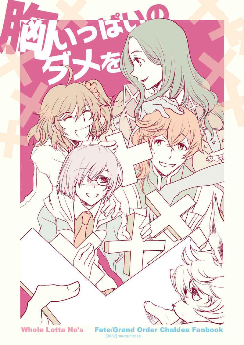 胸いっぱいのダメを+だいたいひどい目にあう事件簿 [9682(みうら)] Fate/Grand Order