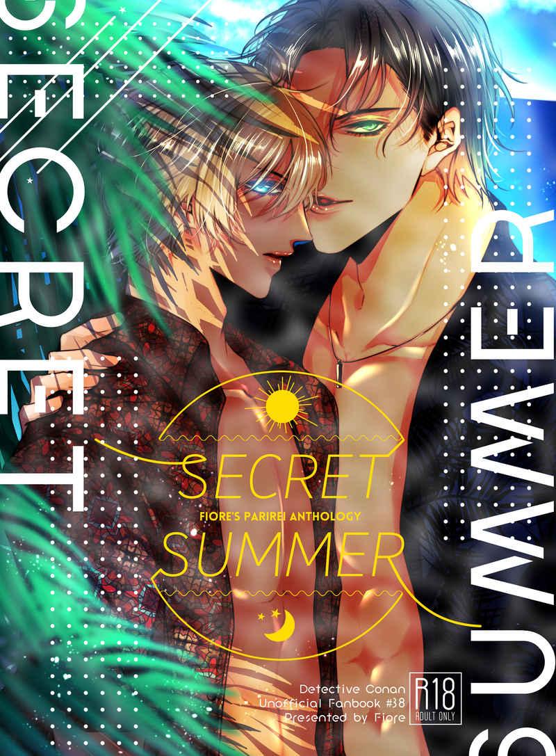 SECRET SUMMER [Fiore(おうり)] 名探偵コナン
