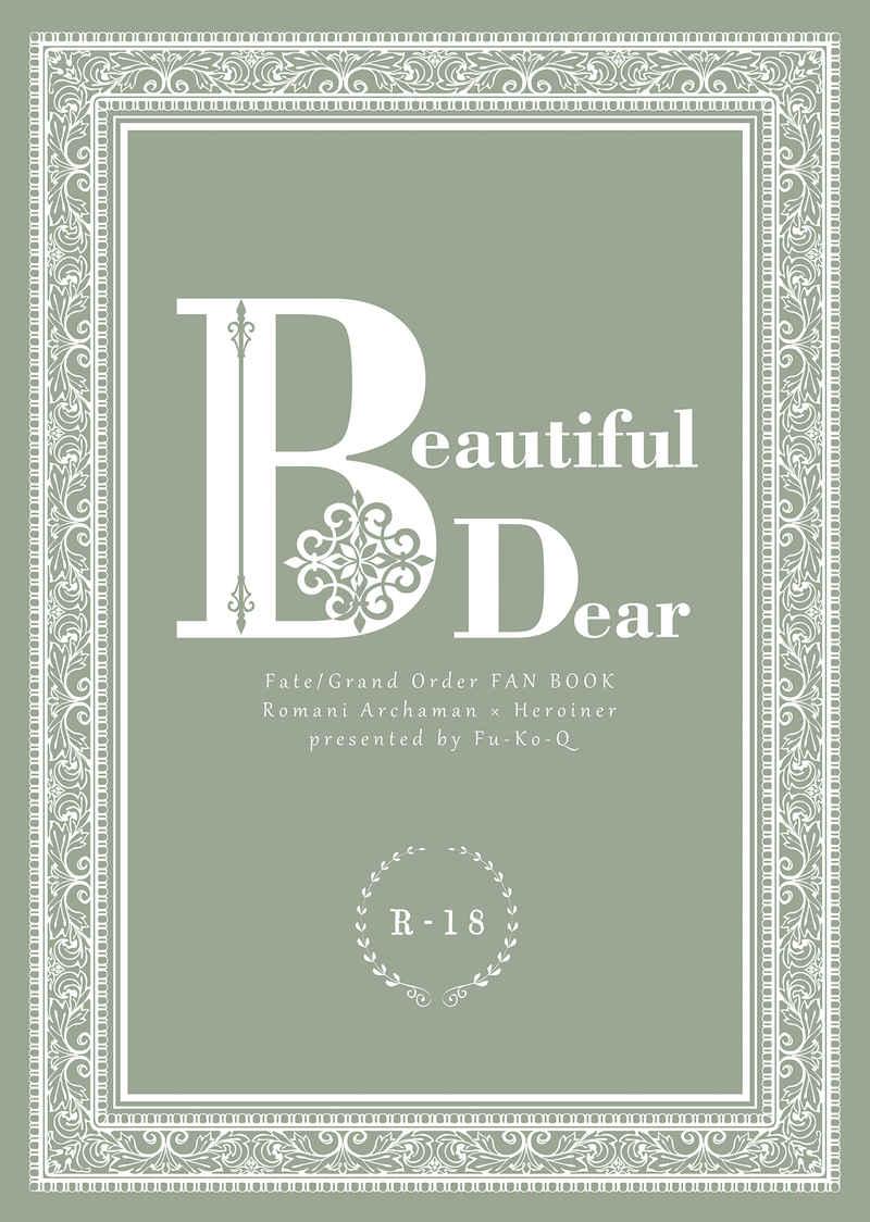 Beautiful Dear [風紅丘(あらたゆん)] Fate/Grand Order