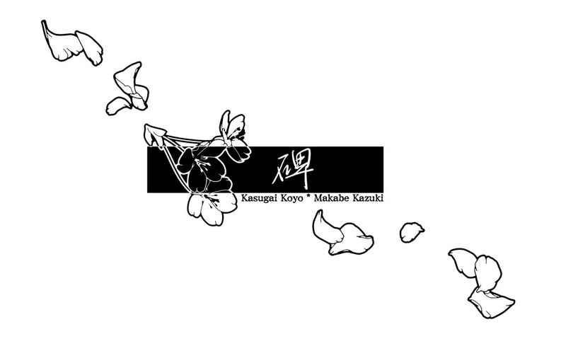 碑 [ロイテン(悠まひこ)] 蒼穹のファフナー