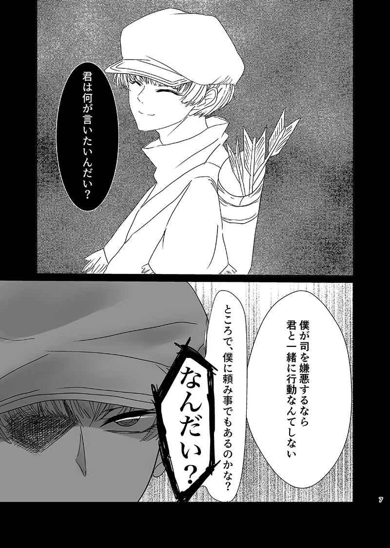 ドクター ストーン 夢 小説