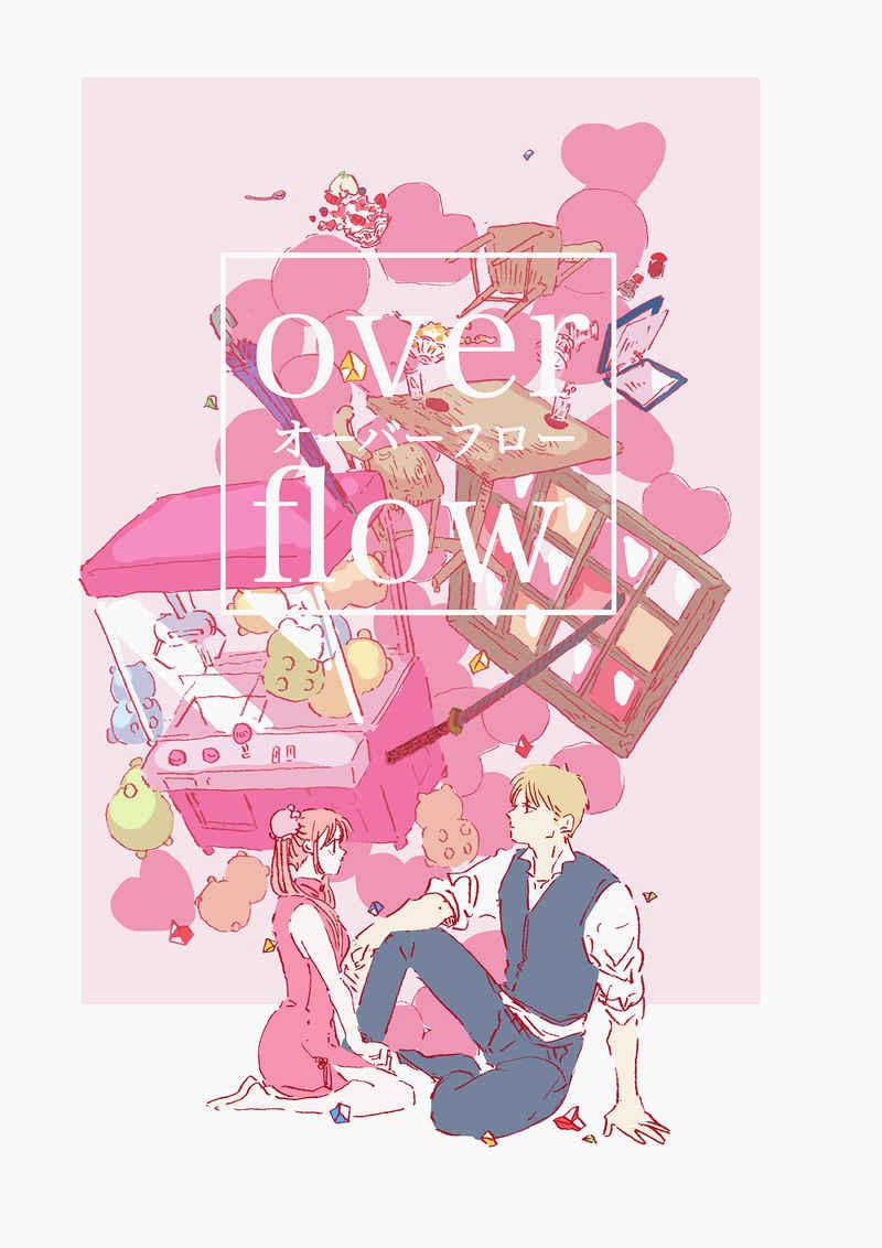overflow [けだませーたー(あしたか)] 銀魂
