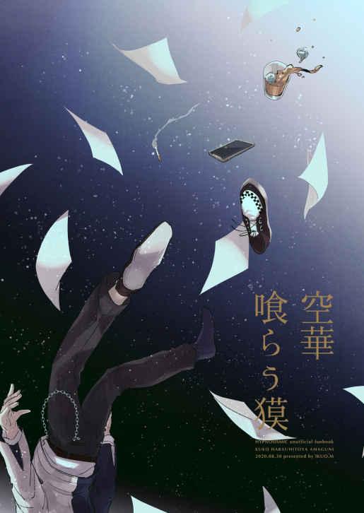 空華 喰らう獏 [村川育男(むらかわ)] ヒプノシスマイク
