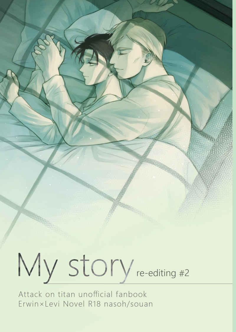 My story re-editing#2 [想庵(南想)] 進撃の巨人