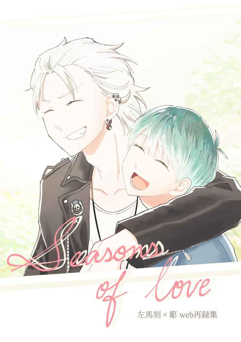 Seasons of love -左馬刻×簓 web再録集- [SDO(さだお)] ヒプノシスマイク
