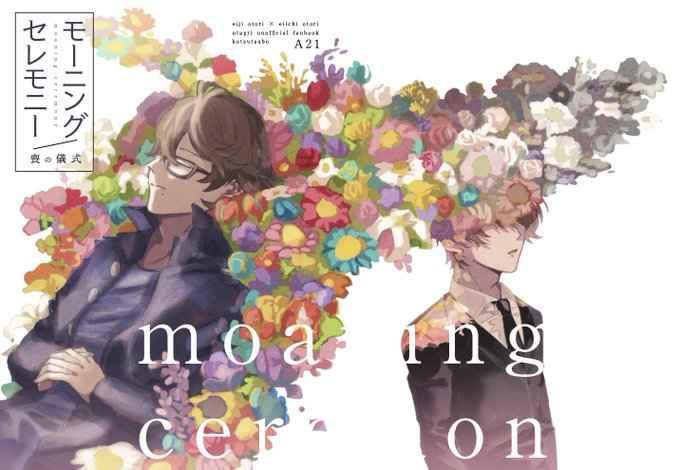 moaning ceremony~喪の儀式~ [鹿(桜井 こゆび)] うたの☆プリンスさまっ♪