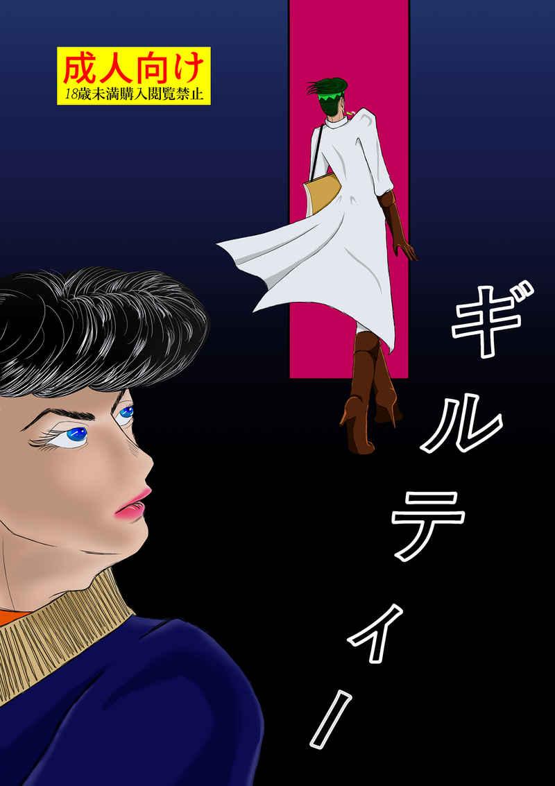 ギルティー [関守石(ユッキー)] ジョジョの奇妙な冒険