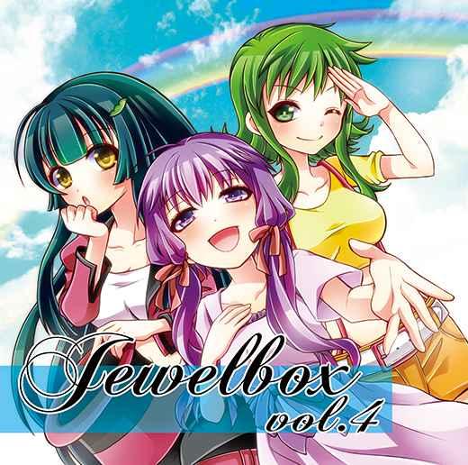 JewelBox Vol4 [La Breeze&海青書房(さといも天宝石P)] VOCALOID
