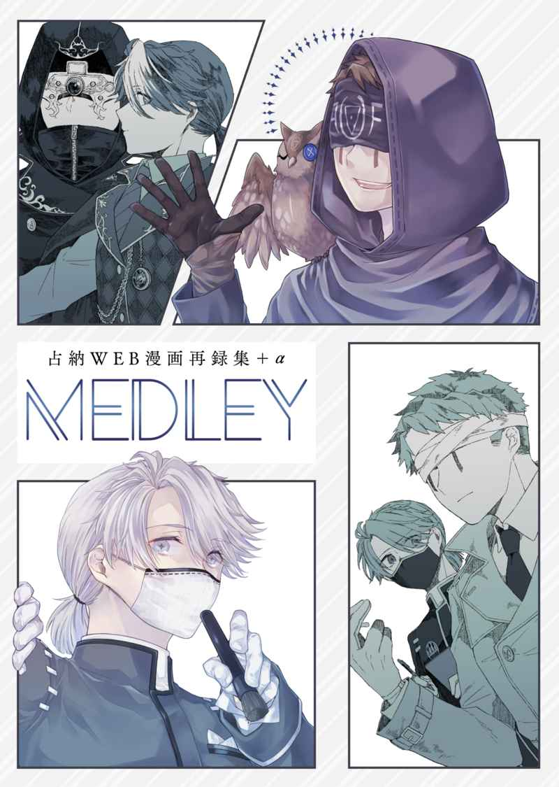 占納WEB漫画再録集+α MEDLEY [群青エトセトラ(沼)] IdentityV 第五人格