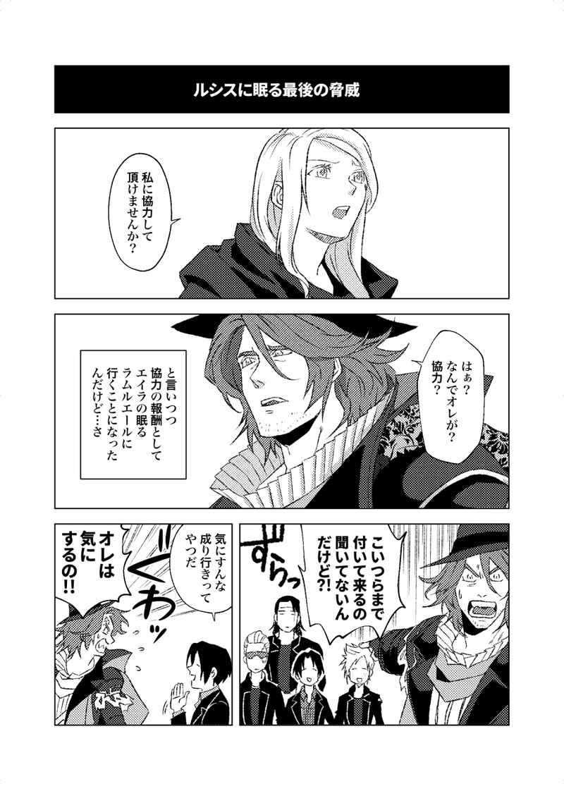 帝国宰相とふゆかいななかまたち [猫飯(necco)] ファイナル ...