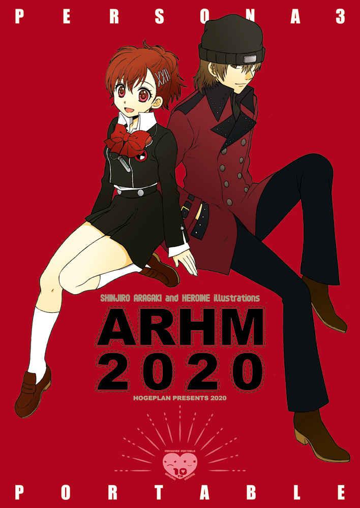 ARHM2020 [HOGEPLAN(弐士原)] ペルソナ