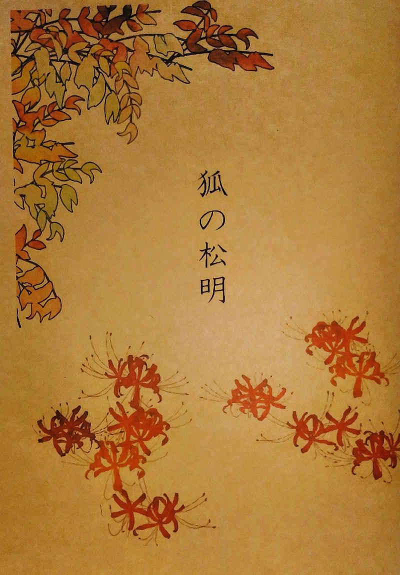 狐の松明 [猫行灯(天野乱華)] おそ松さん