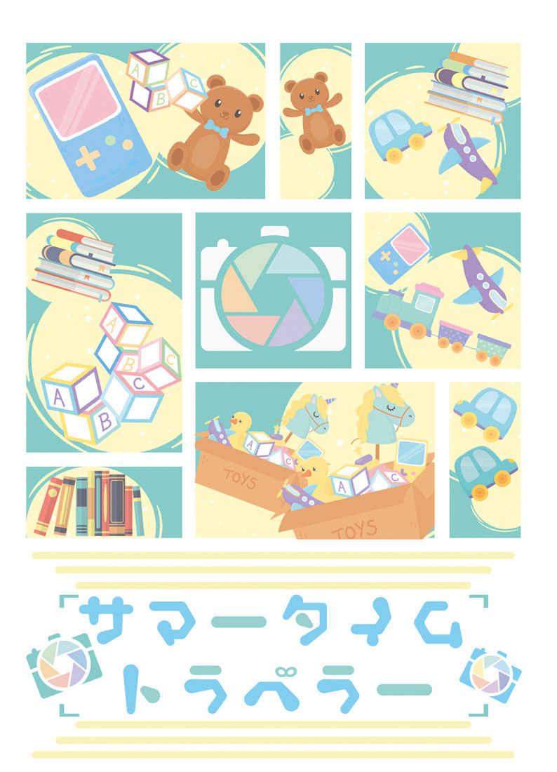 サマータイムトラベラー [Candy Pot(きょうこ)] うたの☆プリンスさまっ♪