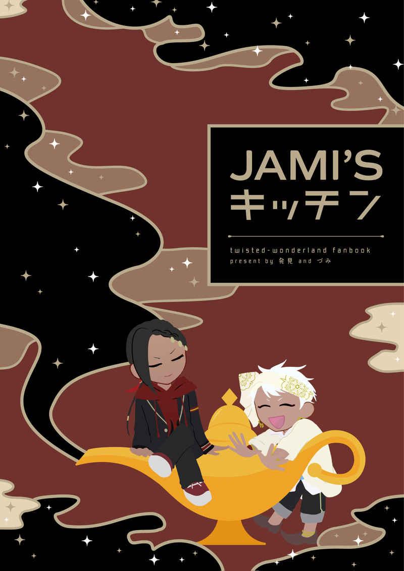 JAMI'S キッチン [ちょっとかわいい(発見)] その他