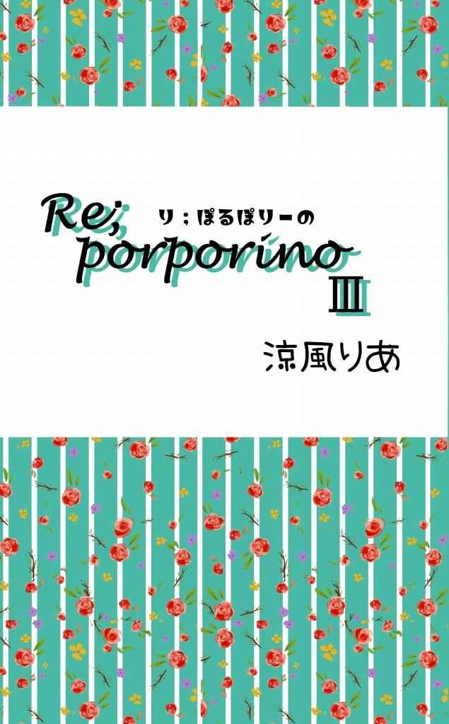Re;porporino3 [ぽるぽりーの(涼風りあ)] 青の祓魔師